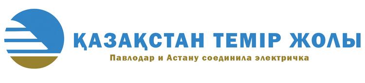 Казахстан темiр жолы постоянно проводит работу по. . Как насчет расписания