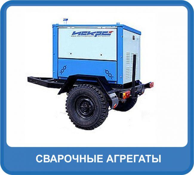 Сварочный агрегат АДД (САГ) .